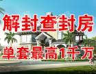 谁知道广州查封的房子要怎么解封?
