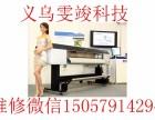 义乌上门维修喷绘机绘图仪改装机打印机大幅面打印机上门费150