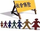 北京社保代缴补缴 孩子上学 生育津贴 户口摇号买房