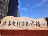 北京爱陌客花水湾酒店,会议酒店吃住会一体酒店