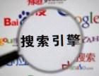 太原网络推广公司 太原百度推广 SEO关键词优化