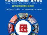 冷凍食品 冷凍食材 冷凍餐飲展 北京冷凍食品展