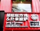 济南胡哒哒炸鸡加盟费多少钱 胡哒哒炸鸡 扑来披萨加盟店怎么样