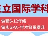 上海APIBA-Level留學培訓機構三立教育