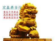 重庆高价回收黄金铂金钻石(可上门回收)典当