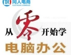 office培训职业教学沈阳办公软件学习班