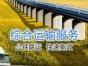 中铁快运股份有限公司