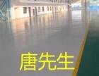 工业厂房环氧地坪工程装修,固化地坪,耐磨地坪工程