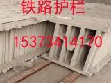 铁路水泥防护栅栏报价-混凝土铁路防护栅栏施工队