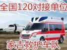 南京120救护车出租120急救车租用救护车租赁急救车ICU
