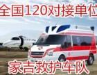 家吉救护车出租急救车租用120救护车出租 危重病人转院