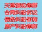 天津律师在线咨询请律师费用多少钱