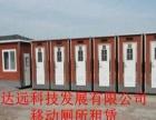 宁波移动厕所租赁 杭州温州金华嘉兴台州移动厕所厂家