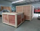 青岛定做木箱包装 真空包装 出口木箱包装 防锈防震包装