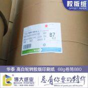 双胶纸价格 潍坊优质的出售