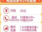 重庆电信宽带光纤安装办理59元20兆79元100兆