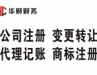 南昌记账报税 代办公司注册 食品流通许可证