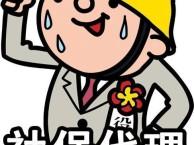 北三县企业社保 个税代理,工商注册,代理记账服务