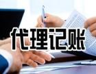 北京密云代理记账 北京密云代理记账公司