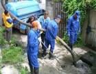 南汇区航头镇清洗疏通管道公司 南汇区航头镇清理隔油池服务价格