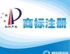 浙江绍兴商标注册流程及材料