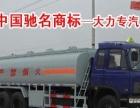 供应福田欧曼6X2小三轴油罐车15吨运油车