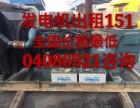 长春出租发电机 进口发电机租赁 空压机出租 出售 收购/回收