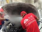 蒸汽洗车设备加盟 洗车 投资金额 5-10万元