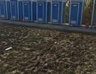蚌埠移动厕所总公司租赁单体 连体流动卫生间
