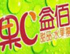 果C益佰港式甜品加盟