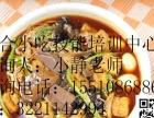 小吃培训麻辣烫早餐肉夹馍鸡蛋灌饼凉菜烧烤麻辣香锅川菜湘菜油条