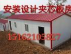 徐州夹芯板彩钢板安装公司