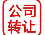 宁波公司注册 全程代办注册 成功后付款