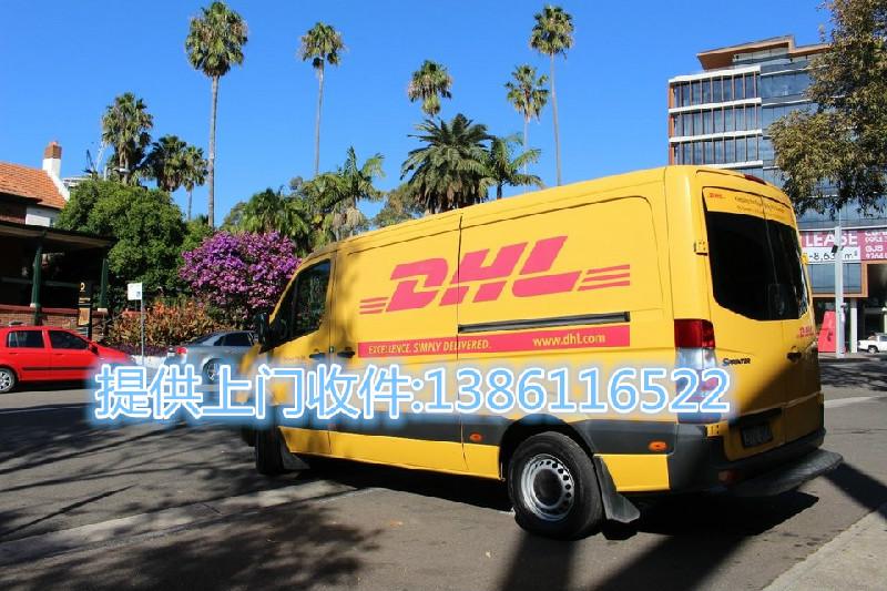 吉利DHL国际快递全区特惠 DHL国际快递全球特快