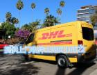 无锡市DHL国际快递业务 承接无锡DHL国际快递公司