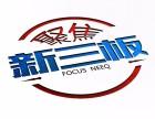 北京新三板渠道招商