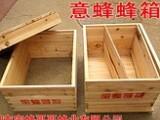 供应湖南长沙浏阳株洲中蜂种蜂蜂箱七框十框全杉木双面抛光蜂箱
