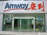 安利產品專賣店地址