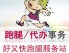 郑州市跑腿代办代送代取标书文件等资料急送急取等服务