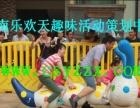 株洲策划六一儿童节亲子趣味运动会 亲子趣味活动
