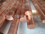 东莞T2紫铜棒厂家 东莞红铜棒销售