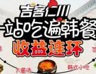吉客仁川韩国炸鸡加盟店可以享受的技术服务有哪些?