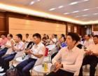上海长宁企业MBA总裁高级研修班,总裁研修班,管理培训