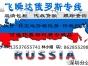 俄罗斯货运专线-俄罗斯物流专线-双清包税,送货上门清关快
