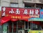 虎石台繁华地段 餐饮 临街门市