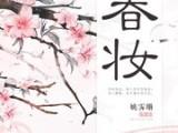 作 者姚霽珊 寫的言情小說春妝