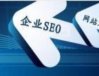 网站关键词优化公司SEO优化**
