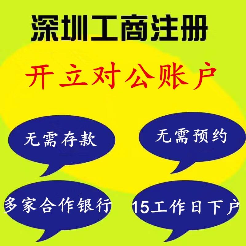 深圳开立对公账户基本户或一般户需要哪些资料?办理需要多久?