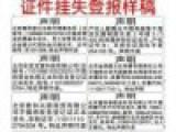 新京报公告登报,声明登报电话