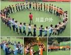 杭州周边,亲子游,企业团建cs